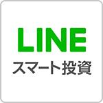 LINEスマート投資