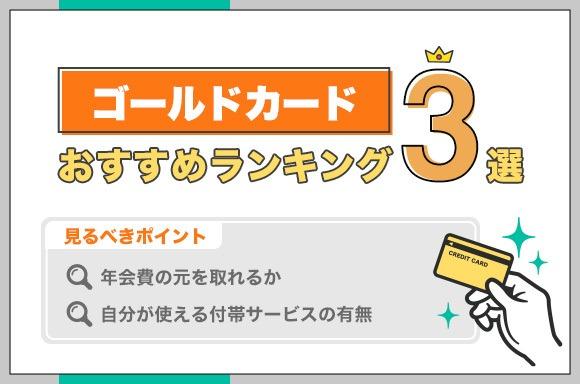 ゴールドカードおすすめ3選