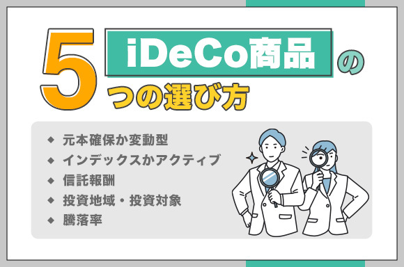 iDeCoの商品の選び方