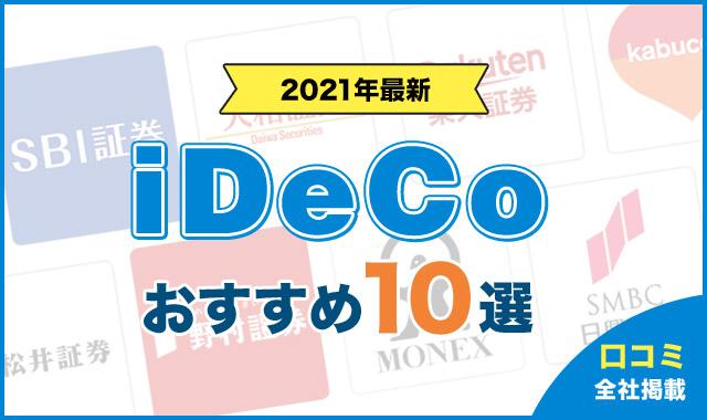 iDeCo(イデコ)金融機関のおすすめ人気比較ランキング