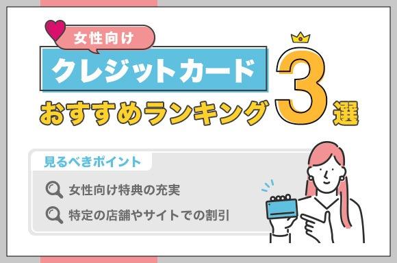 女性向けクレジットカードおすすめ3選