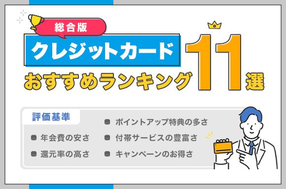 クレジットカード総合おすすめ11選