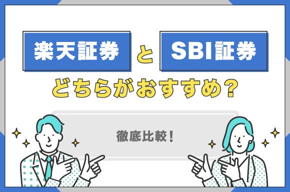 楽天証券とSBI証券どちらがおすすめ