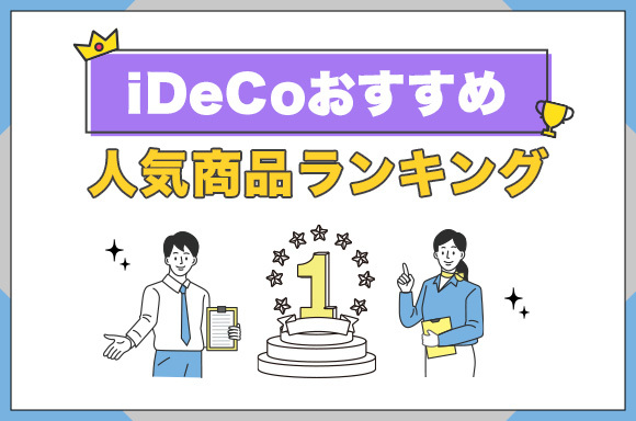 iDeCoのおすすめ人気商品ランキング