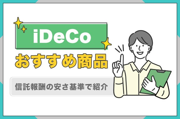 iDeCoのおすすめ商品