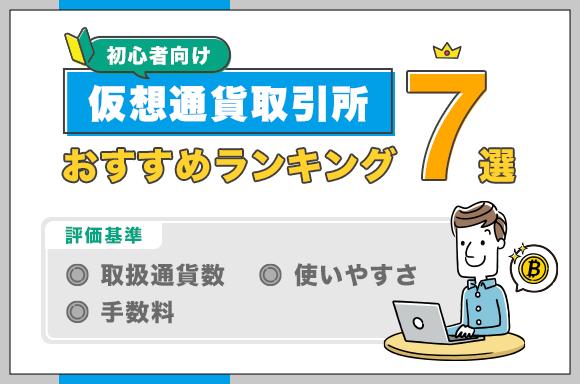 仮想通貨取引所おすすめランキング7選