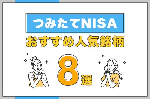 つみたてNISAのおすすめ人気銘柄