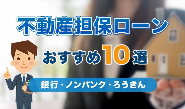 不動産担保ローンおすすめ10選