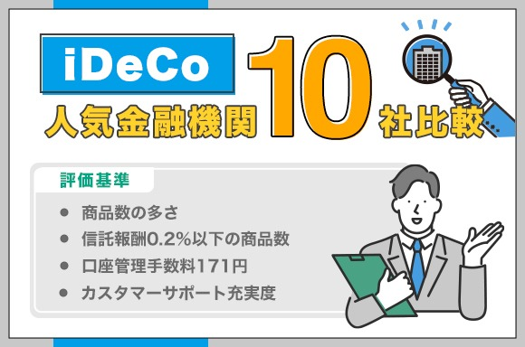 iDeCoの人気金融機関10社比較