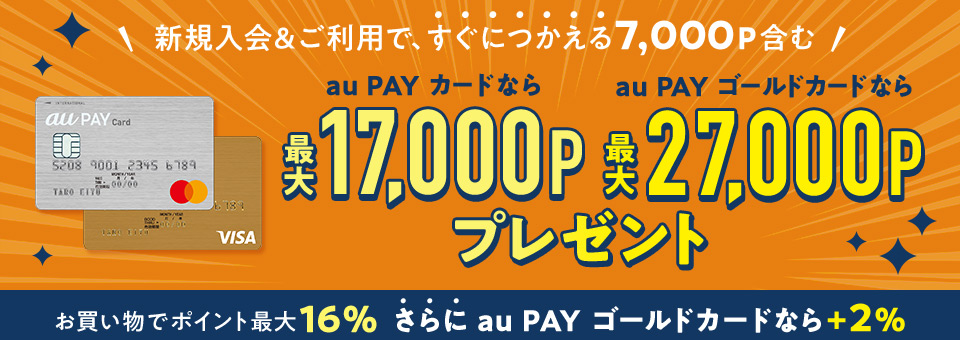 auPAYカード入会キャンペーン