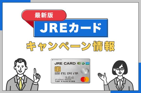 jreカードキャンペーン情報