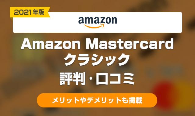 Amazon-Mastercardクラシック