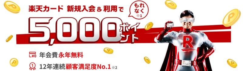 楽天カード 5000ポイントプレゼント