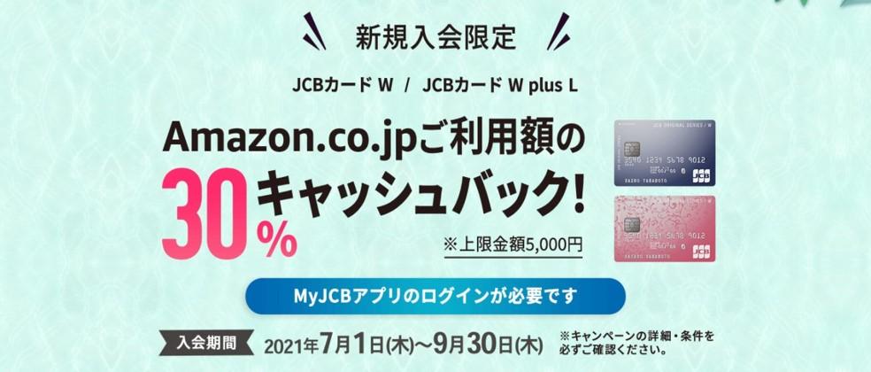 JCBカードW Amazon30%キャッシュバックキャンペーン
