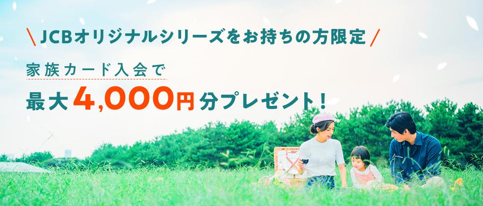 JCBカードW 家族カード入会キャンペーン