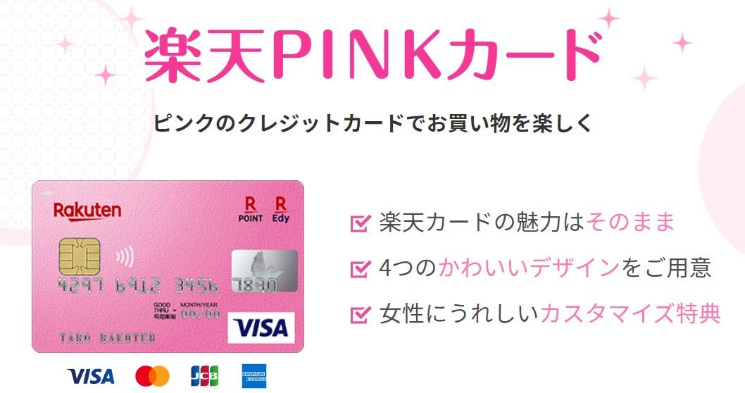 楽天PINKカードアイキャッチ(仮)