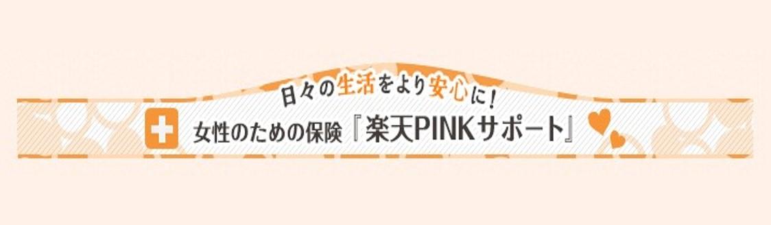 楽天PINKサポート