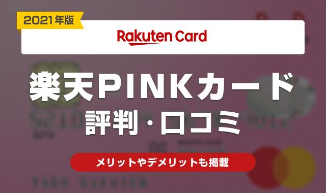 楽天PINKカード評判