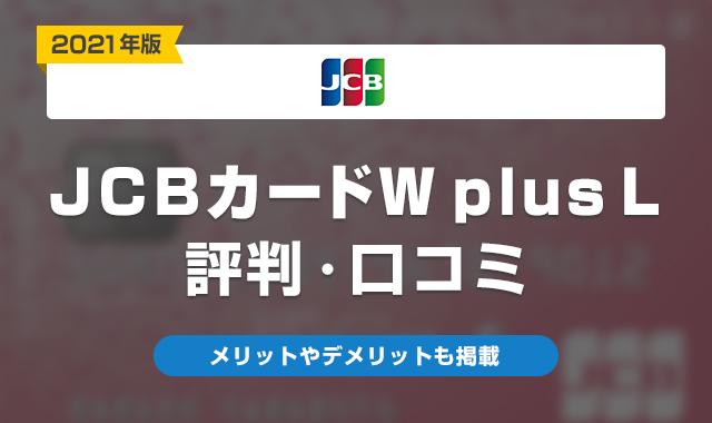 JCBカードW-plus-L評判