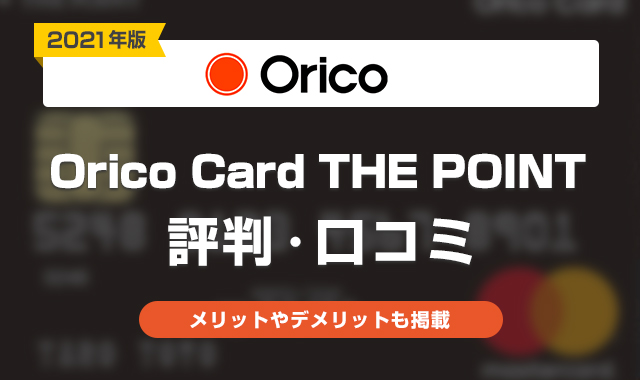 creditcardthepoint評判口コミ